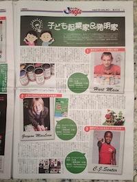 2013 Japanese BrickStix article